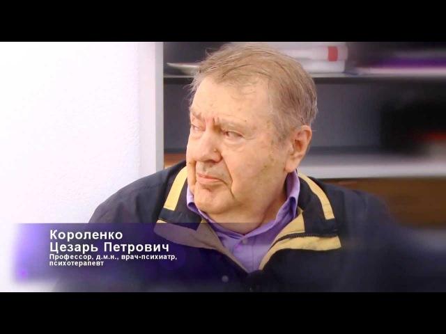 Цезарь Петрович Короленко