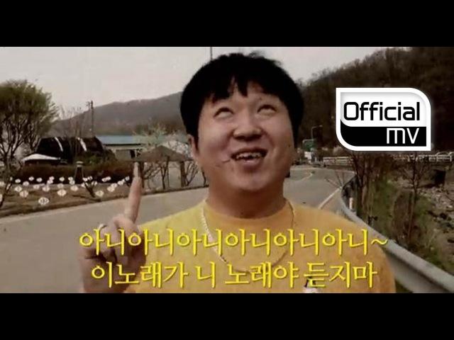 HyungdonDaejune _ The Gloomy Song(안좋을때 들으면 더 안좋은 노래) MV