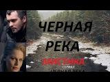 Черная река. Все серии,фильм целиком (2015) Детектив,драма,боевик,сериал,фильм,кино