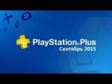 PlayStation Plus – Сентябрь 2015 бесплатные игры [EU]