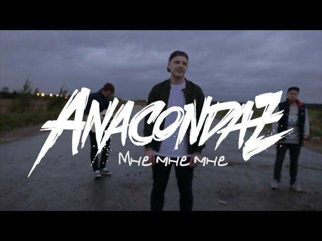 Anacondaz — Мне мне мне (Official Music Video)
