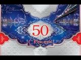 Самое Красивое Поздравление С Юбилеем 50 Лет Мужчине