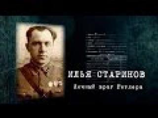 Илья Старинов. Личный враг Гитлера (2015) русские документальные фильмы 2015 смотреть онлайн