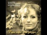 Анна Герман - Гори, гори, моя звезда...