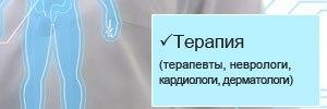 vk.com/pages?oid=-91927625&p=%D0%A2%D0%95%D0%A0%D0%90%D0%9F%D0%98%D0%AF