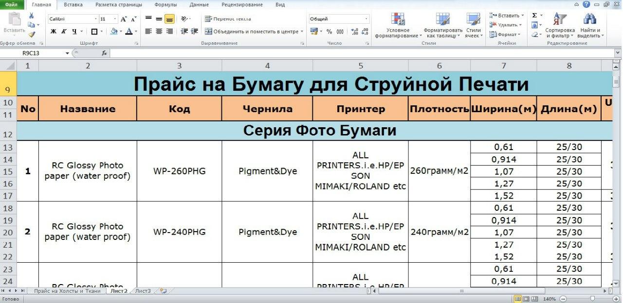 Как в экселе сделать разные таблицы