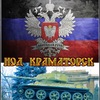 НОД Краматорск