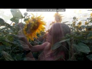 «С моей стены» под музыку Яна Соломко - Гимн счастливой женщины [New Music 2015 - vk.com/nomuzlife]. Picrolla