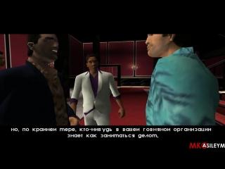 Это Вайс-сити Томми. Это бизнес из в/и GTA Vice City