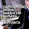 Работа в Оренбурге. Бизнес-идеи