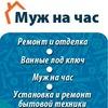 Наши услуги- Муж на час Тольятти