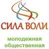 """""""СИЛА ВОЛИ"""" - общественная организация"""