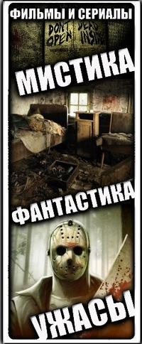 Ужасы дневник