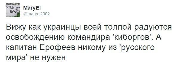 Задержанные российские спецназовцы во время лечения будут содержаться в специально оборудованных палатах, - СБУ - Цензор.НЕТ 24