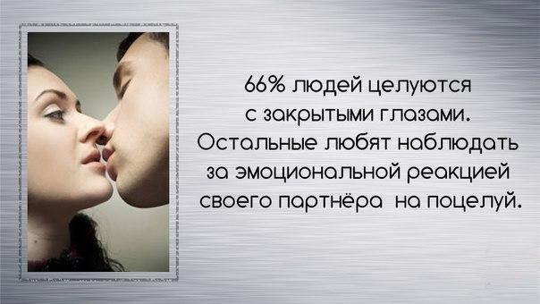 Во время поцелуя почему закрывают глаза