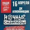 16 апреля - Ночные Снайперы @ Новокузнецк