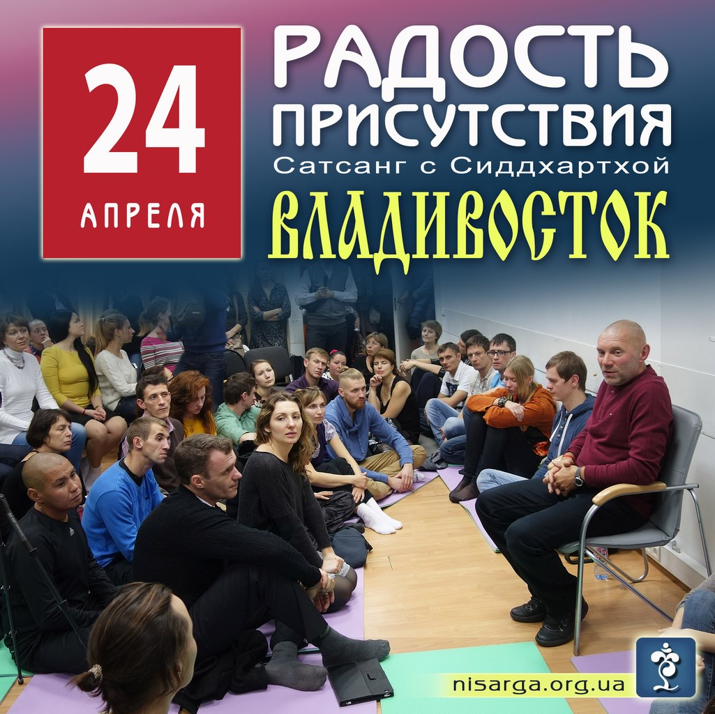 Афиша Владивосток 2015.04.24 Сатсанг во Владивостоке