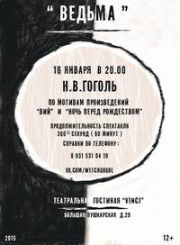 Спектакль Ведьма