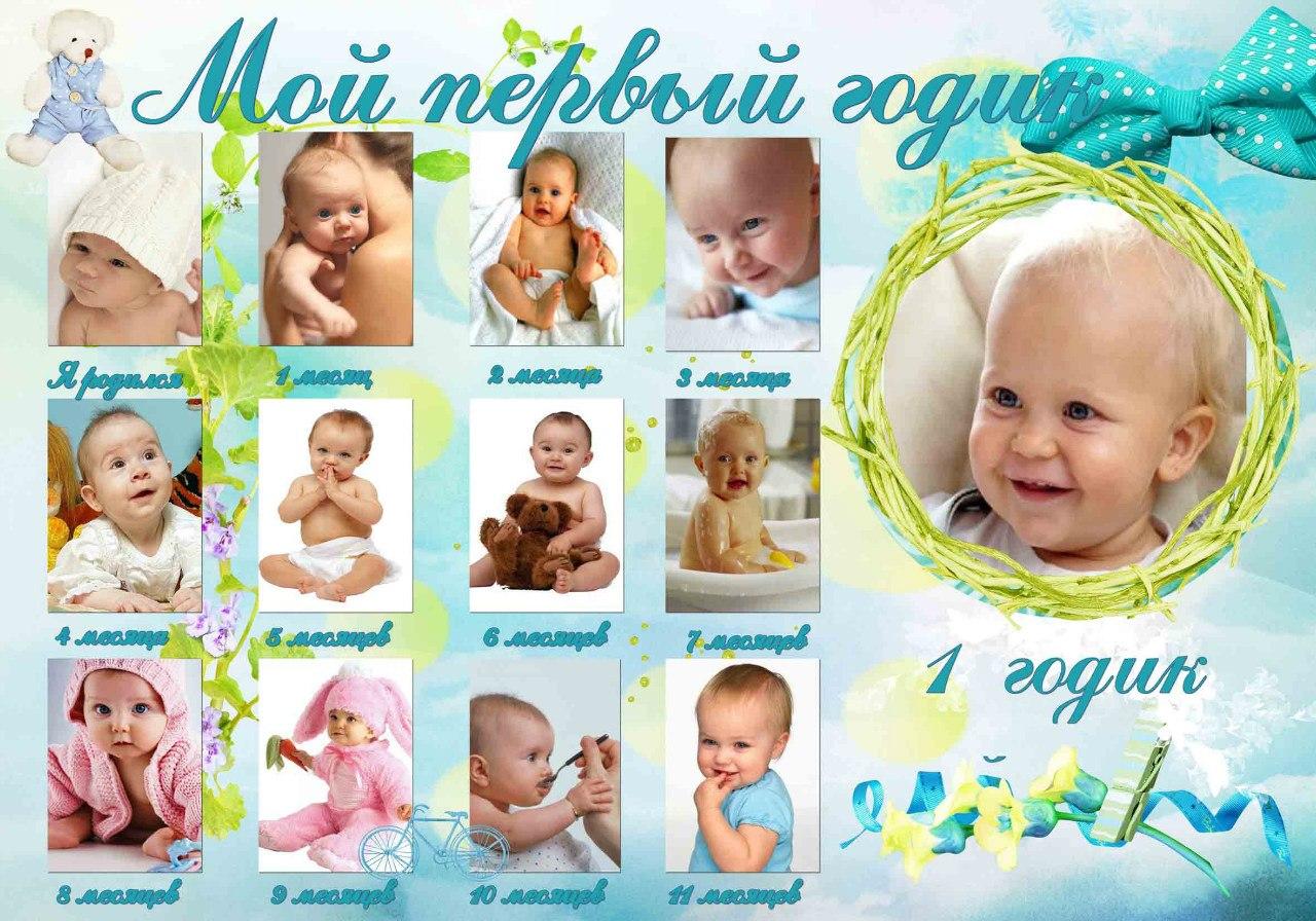 Фотоколлаж на 1 годик