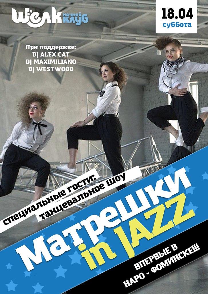 Афиша Наро-Фоминск 18.04 МАТРЁШКИ in JAZZ в ночном клубе Шёлк!!!