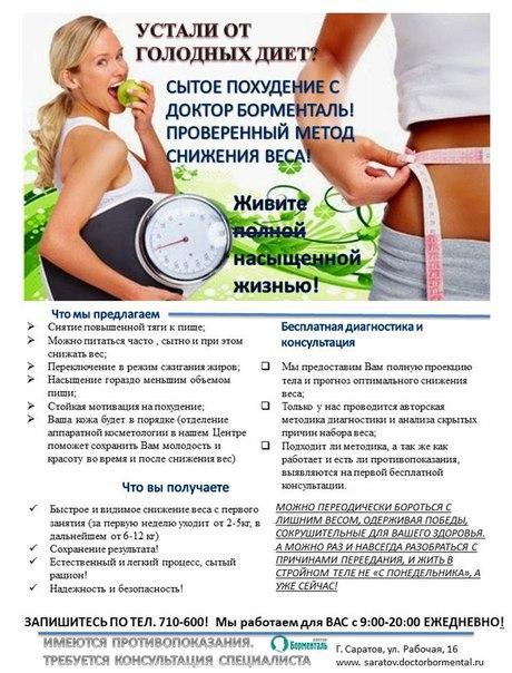 Клиники Доктор Борменталь Принципы Похудения. Правила похудения по доктору Борменталю