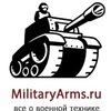 MilitaryArms.ru - сайт о военной технике