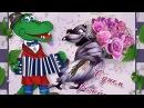 Поздравление с Днем Рождения от Гены Крокодила