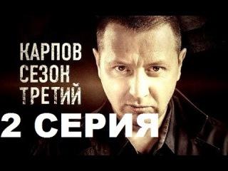 Карпов 3 сезон 2 серия сериал 06/10/2014 третий сезон вторая серия смотреть онлайн