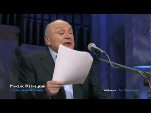 Михаил Жванецкий о Женщинах и Мужчинах...