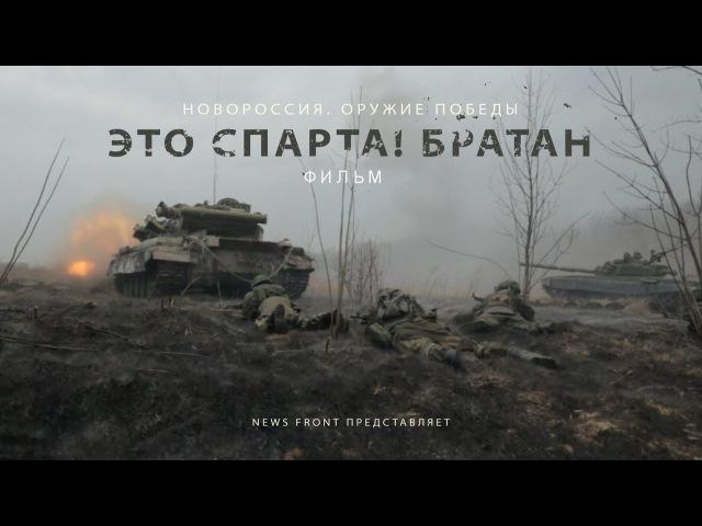 «Это Спарта! Братан» Фильм второй документального проекта «Новороссия. Оружие п...