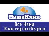 Работа для няни в Екатеринбурге