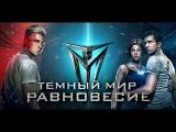 Тёмный мир: Равновесие / 2013 / Фильм целиком / HD 1080p