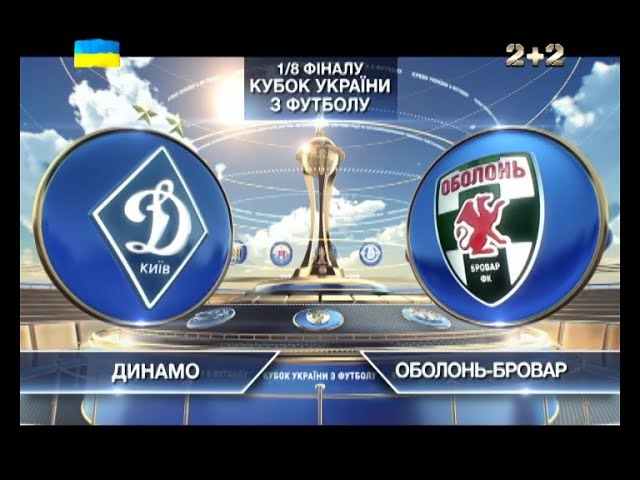 Динамо - Оболонь Бровар - 5:0. Обзор матча