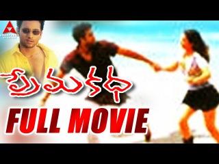 Prema Katha (1999) без перевода Telugu Full Length Movie|Sumanth, Antara Mali