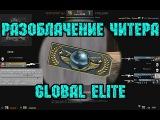 РАЗОБЛАЧЕНИЕ ЧИТЕРА GLOBAL ELITE (CS:GO)