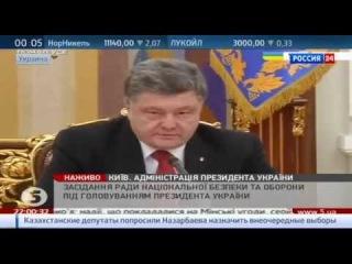 НОВОСТИ УКРАИНЫ СЕГОДНЯ 19.02.2015 Порошенко: Дебальцево выведены 2475 украинских военных, 6 погибли
