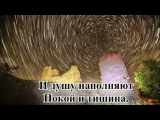 Гимны надежды/гимн№220/В душе мой порою/караоке