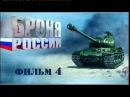Броня России Фильм 4