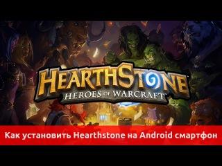 Как установить Hearthstone на Android смартфон | How To #2