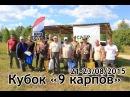 Карпфишинг. Кубок 9 КАРПОВ 21-23/08/2015.
