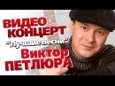 Виктор Петлюра Лучшие песни Концерт 2006
