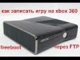 как записать игру на xbox 360 freeboot