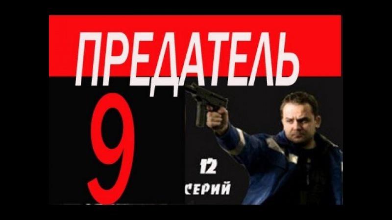 Предатель 9 серия