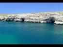 Крым Тарханкут Большой Атлеш Чаша Любви морская прогулка