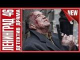 Ленинград 46 смотреть онлайн фильм сериал новинка 2015