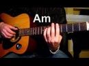 Сектор газа - Демобилизация РАЗБОР СОЛО Тональность Аm Как играть на гитаре