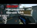 Warface: Обзор на наградную Benelli M4 Super 90