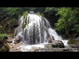 Полноводные реки и водопады Крыма в дождливый период