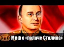 Миф о «палаче Сталина» / The myth about Stalins executioner