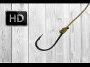 Как привязать крючок, легко и быстро Стандартный узел HD